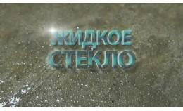 Жидкое стекло: применение в строительстве и быту